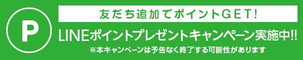 友だち追加でポイントGET! LINEポイントプレゼントキャンペーン実施中!! ※本キャンペーンは予告なく終了する可能性があります