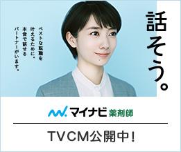 波瑠さん出演!「みつけましょう!」素敵な未来!『マイナビ薬剤師』TVCM放映中!