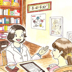 第2回 「日本漢方」と「中医学」...