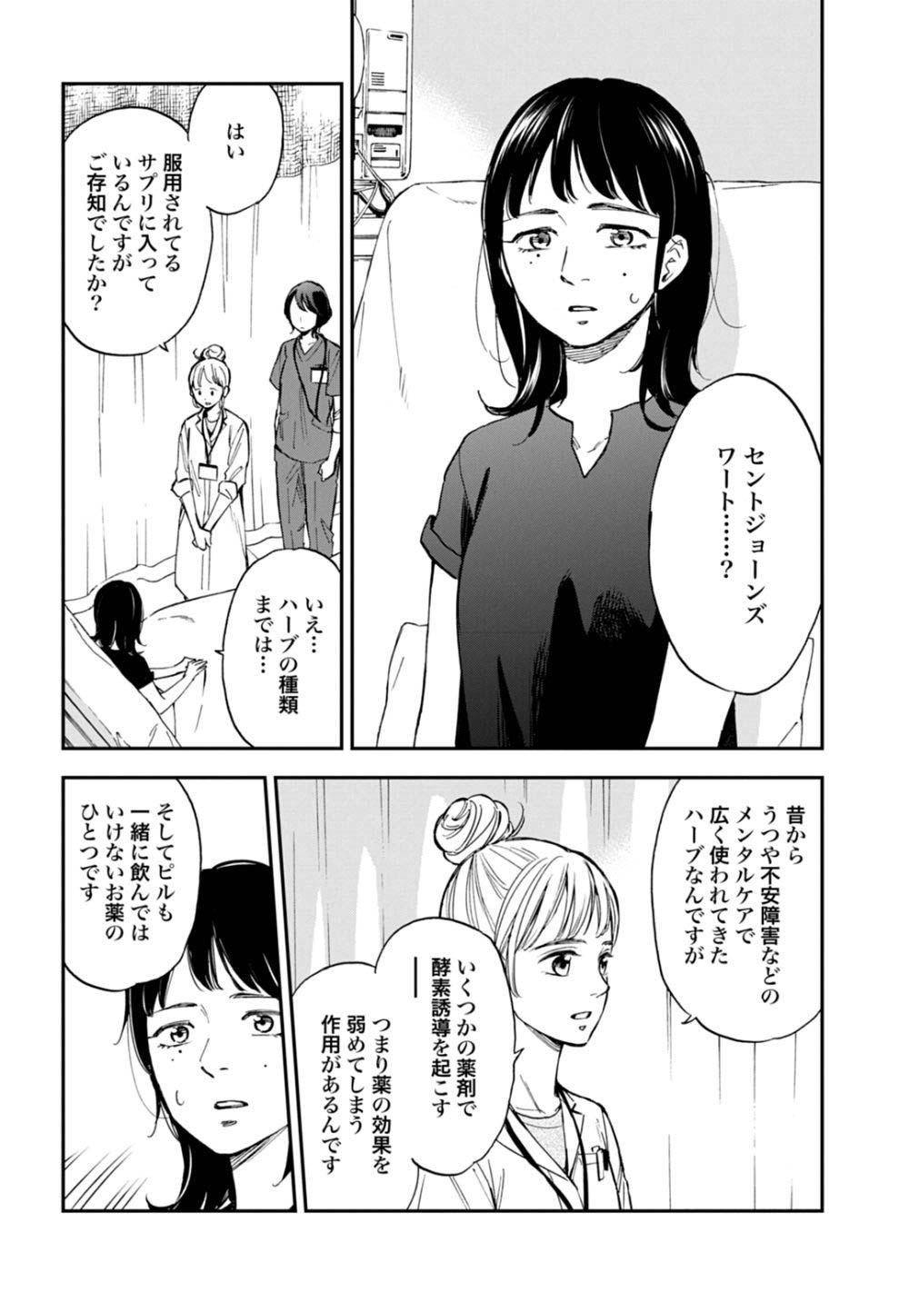 化 ドラマ アンサング シンデレラ