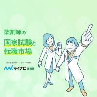薬剤師 国家 試験 日程